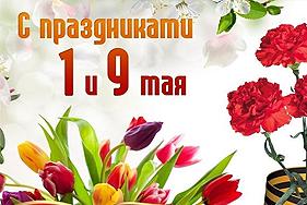Праздник Весны, Труда и День Победы!