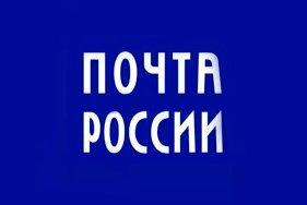 Теперь мы отправляем заказы Почтой России!