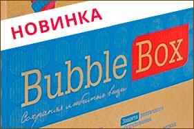 Новинка! Воздушно-пузырчатая пленка БаблБокс
