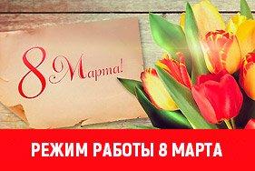 Режим работы склада и шоу-рума 8 марта