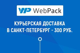 Условия курьерской доставки в Санкт-Петербург