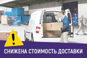 Доставка заказов по Москве - 300 руб.